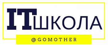 "IT-школа ""@Go Mother"""