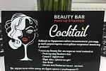 Cocktail Beauty Bar (make-up&hairstyle)